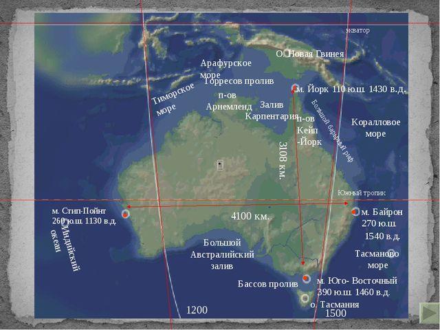 Южный тропик м. Йорк 110 ю.ш. 1430 в.д. м. Стип-Пойнт 260 ю.ш. 1130 в.д. м....