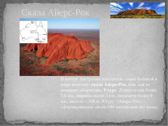 Скала Айерс-Рок В центре Австралии находится самый большой в мире монолит- ск...