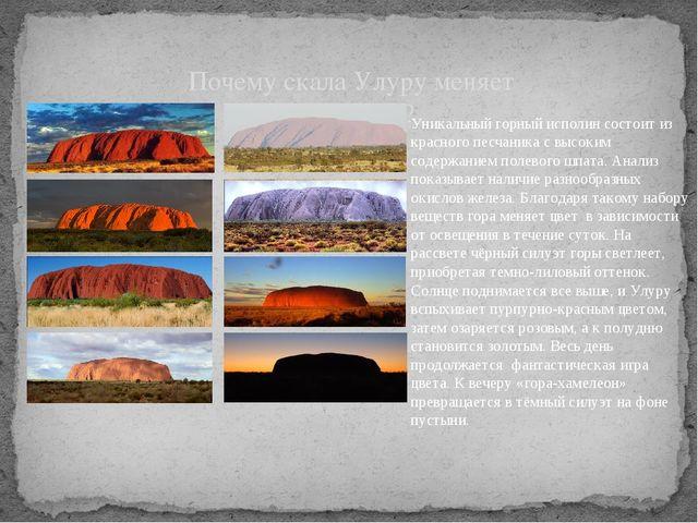 Почему скала Улуру меняет свой цвет? Уникальный горный исполин состоит из кр...