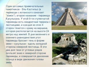 Один из самых примечательных памятников - Эль-Кастильо (в переводе с испанск