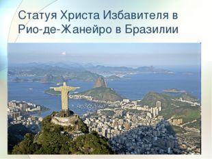 Статуя Христа Избавителя в Рио-де-Жанейро в Бразилии