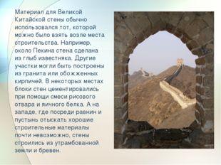 Материал для Великой Китайской стены обычно использовался тот, которой можно