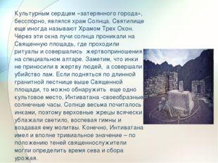 Культурным сердцем «затерянного города», бесспорно, являлся храм Солнца. Свя