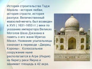История строительства Тадж Махала - история любви, история страсти, история