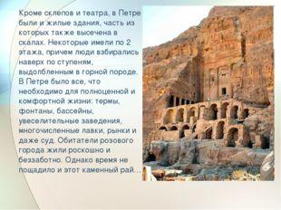 Кроме склепов и театра, в Петре были и жилые здания, часть из которых также