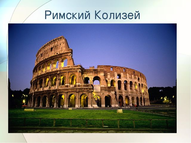 Римский Колизей