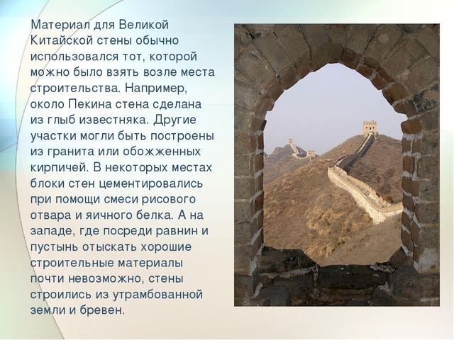 Материал для Великой Китайской стены обычно использовался тот, которой можно...