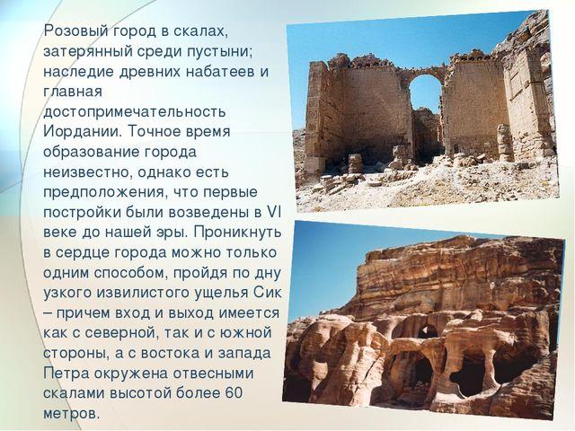 Розовый город в скалах, затерянный среди пустыни; наследие древних набатеев...