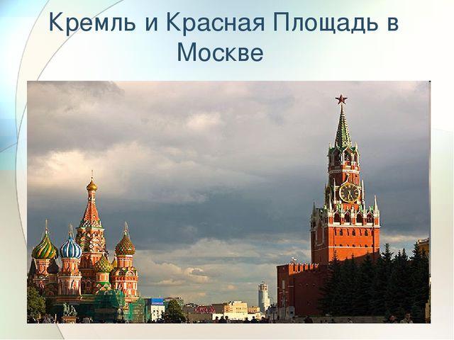 Кремль и Красная Площадь в Москве