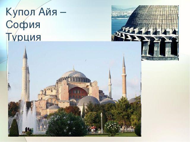 Купол Айя – София Турция