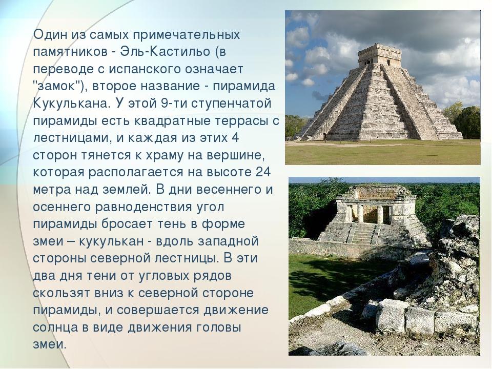 Один из самых примечательных памятников - Эль-Кастильо (в переводе с испанск...
