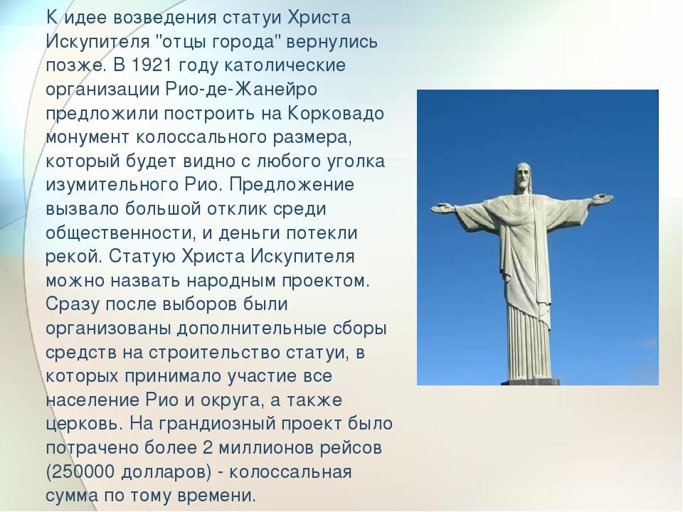 """К идее возведения статуи Христа Искупителя """"отцы города"""" вернулись позже. В..."""