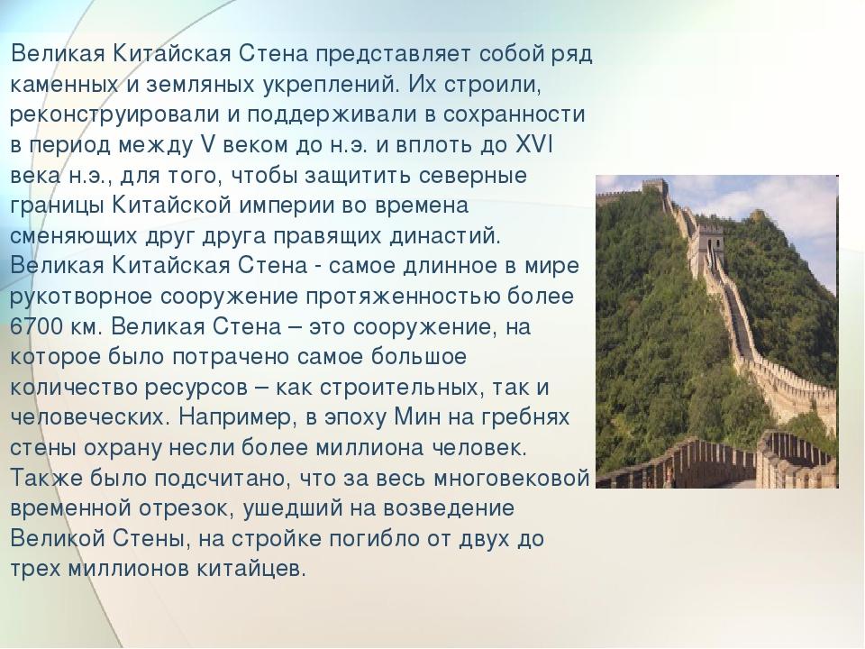 Великая Китайская Стена представляет собой ряд каменных и земляных укреплени...