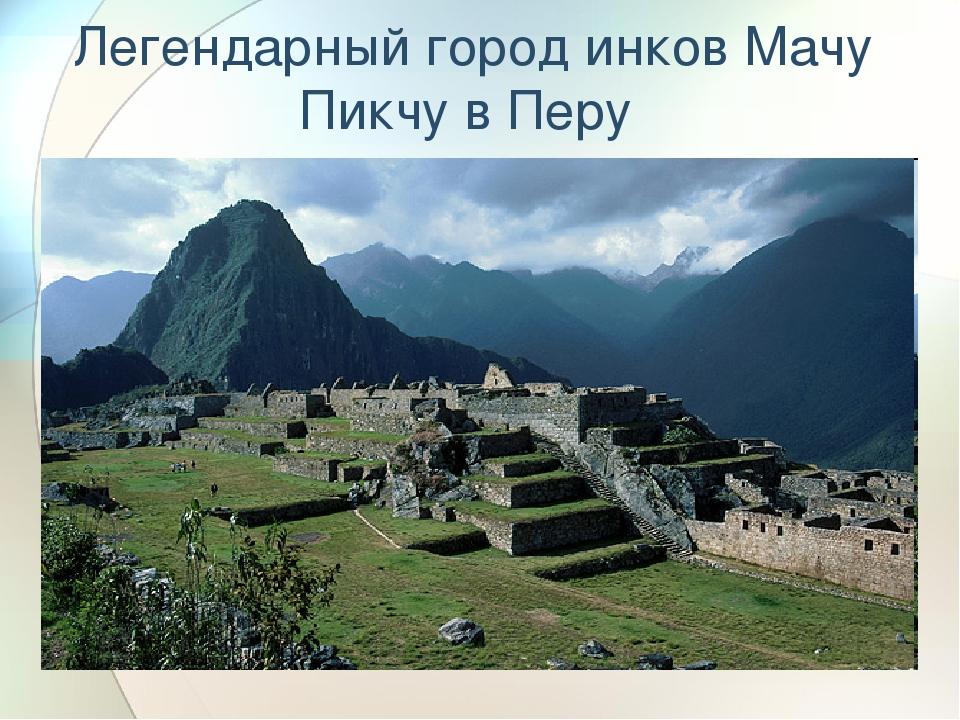 Легендарный город инков Мачу Пикчу в Перу
