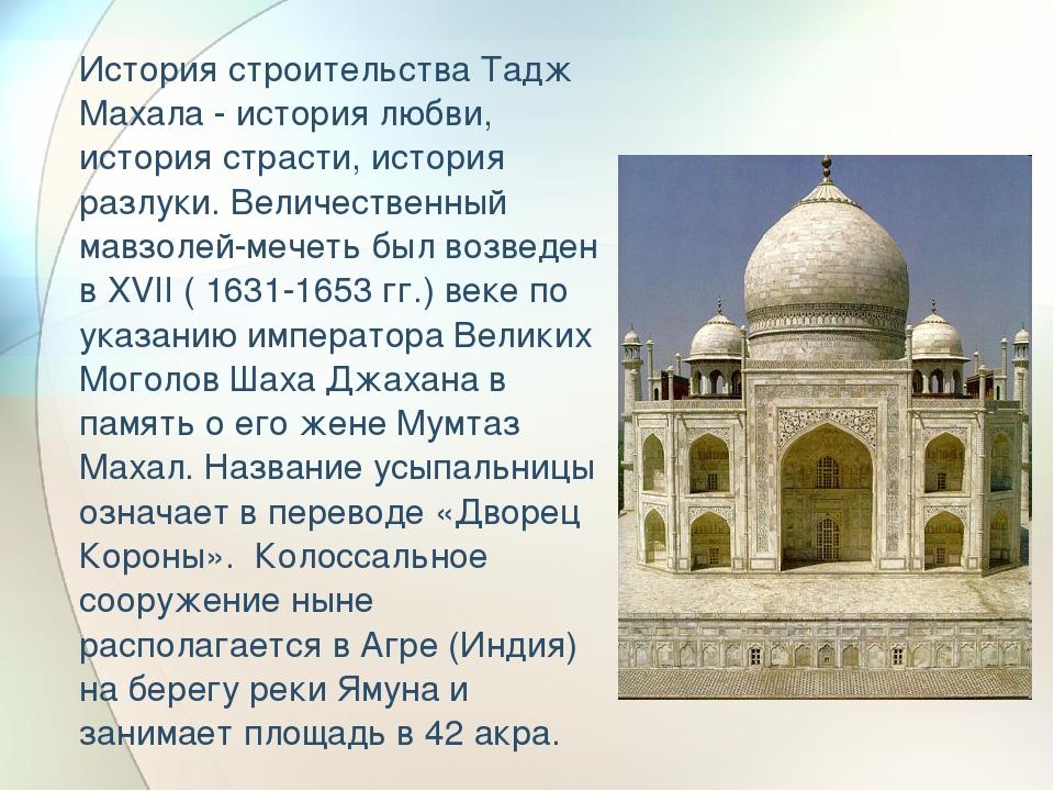 История строительства Тадж Махала - история любви, история страсти, история...