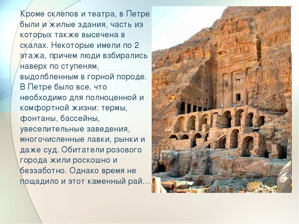 Кроме склепов и театра, в Петре были и жилые здания, часть из которых также...