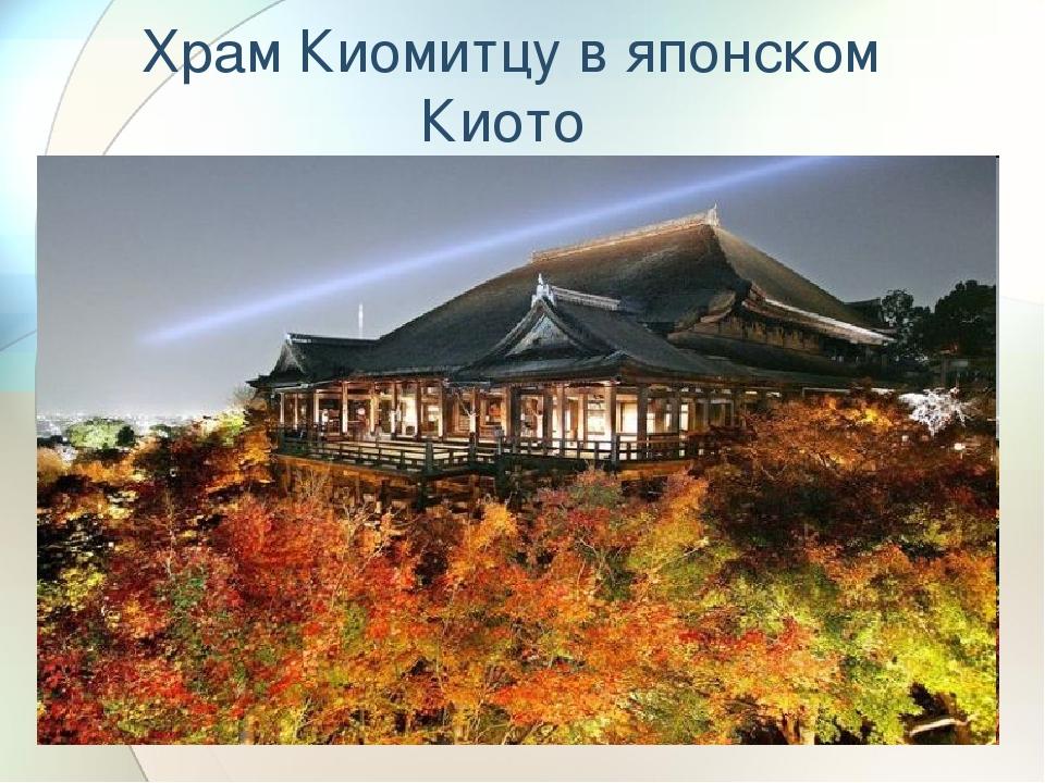 Храм Киомитцу в японском Киото