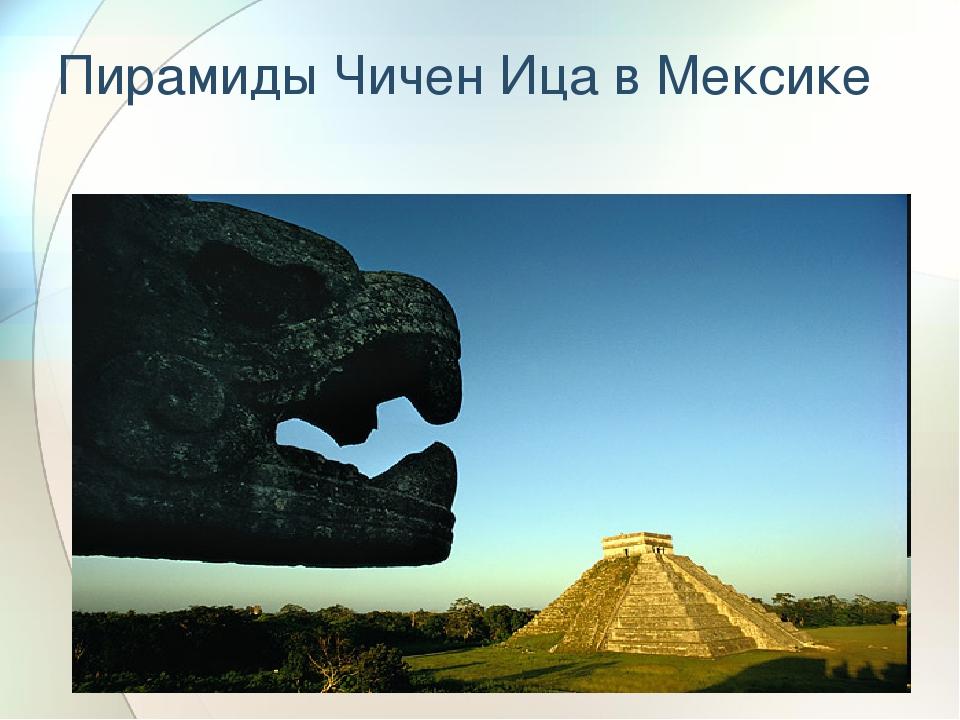 Пирамиды Чичен Ица в Мексике