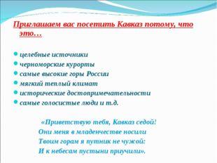 Приглашаем вас посетить Кавказ потому, что это… целебные источники черноморск
