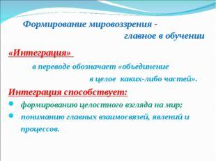 Формирование мировоззрения - главное в обучении «Интеграция» в переводе обоз
