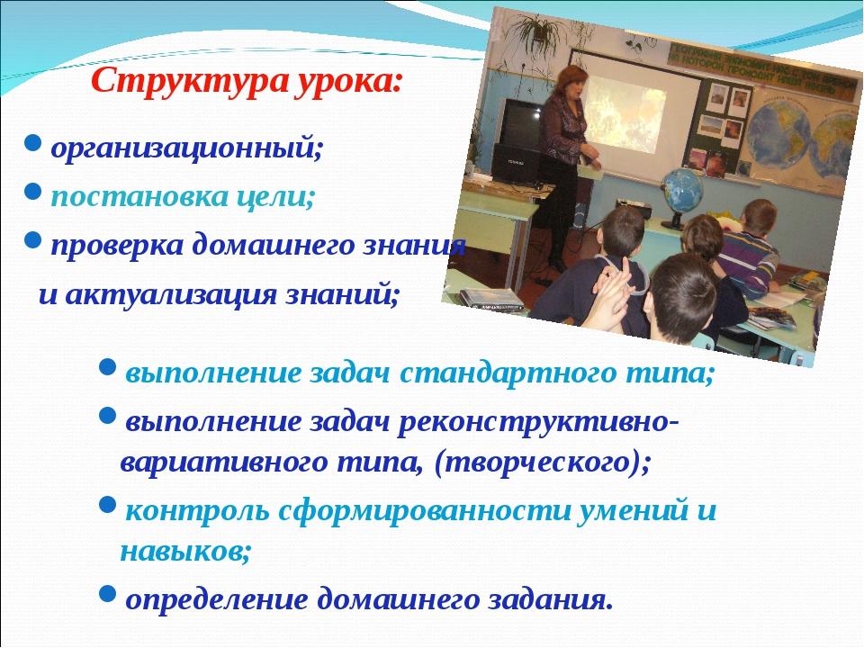 Структура урока: организационный; постановка цели; проверка домашнего знания...