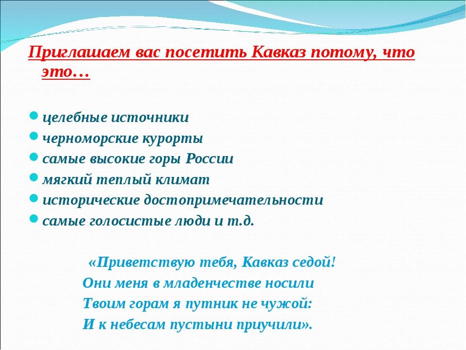 Приглашаем вас посетить Кавказ потому, что это… целебные источники черноморск...