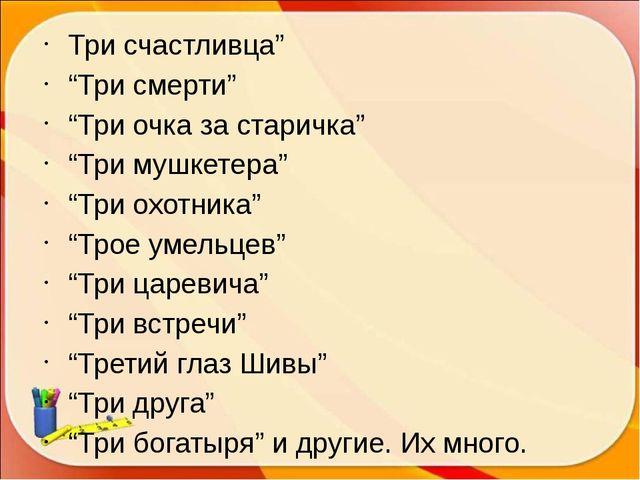 "Три счастливца"" ""Три смерти"" ""Три очка за старичка"" ""Три мушкетера"" ""Три охо..."