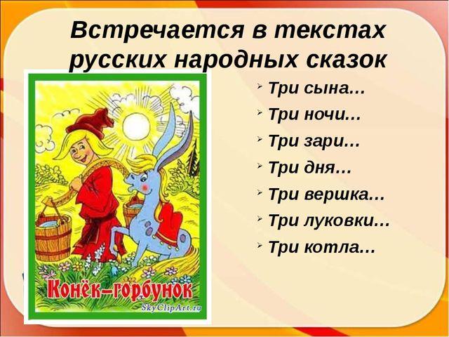 Три сына… Три ночи… Три зари… Три дня… Три вершка… Три луковки… Три котла… Вс...