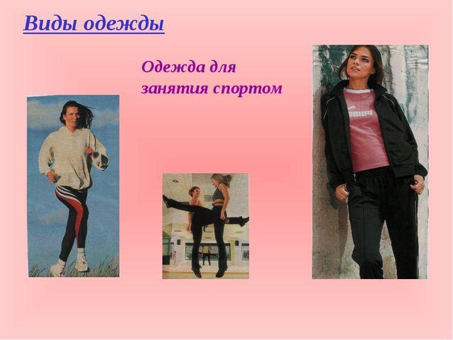 Виды одежды Одежда для занятия спортом