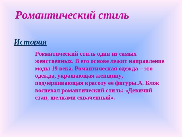 Романтический стиль История Романтический стиль один из самых женственных. В...
