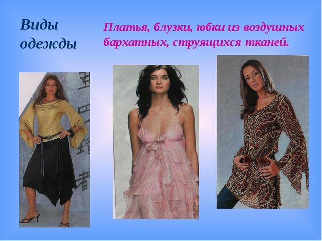 Виды одежды Платья, блузки, юбки из воздушных бархатных, струящихся тканей.