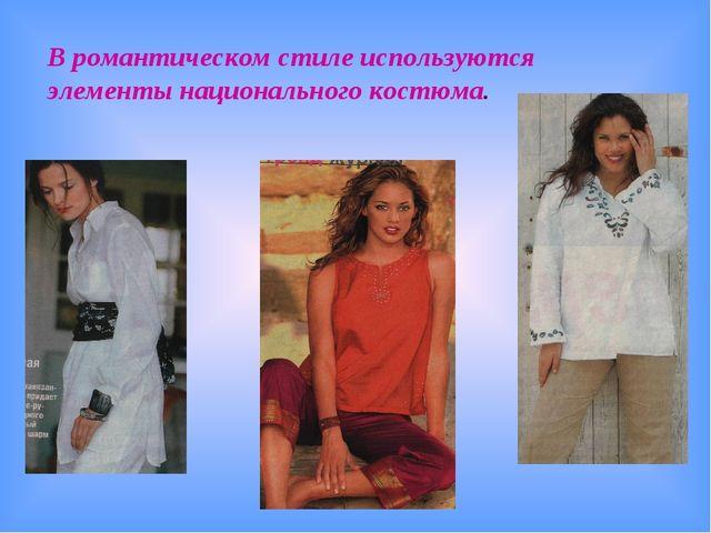 В романтическом стиле используются элементы национального костюма.