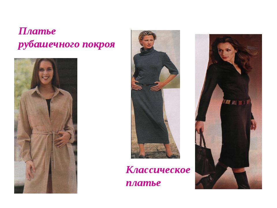 Виды одежды Классическое платье Платье рубашечного покроя