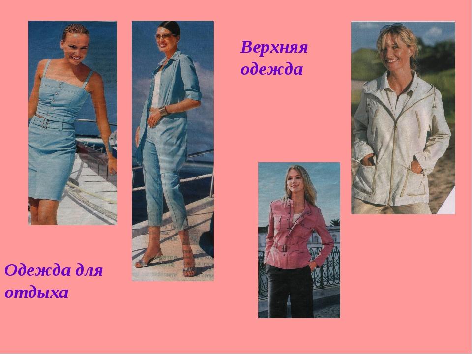 Одежда для отдыха Верхняя одежда