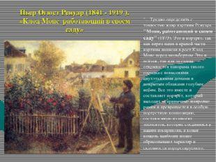 """Пьер Огюст Ренуар (1841 - 1919 ). «Клод Моне работающий в своем саду» """"... Тр"""
