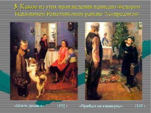 3. Какое из этих произведений написано Федором Павловичем Решетниковым раньше