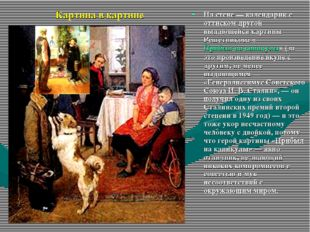 На стене — календарик с оттиском другой выдающейся картины Решетникова «Прибы