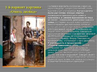 1-й вариант картины «Опять двойка» На первом варианте изображен ученик на шко
