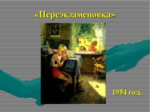 «Переэкзаменовка» 1954 год.