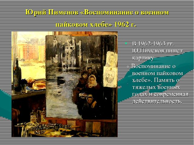 Юрий Пименов «Воспоминание о военном пайковом хлебе» 1962 г. В 1962-1963 гг....