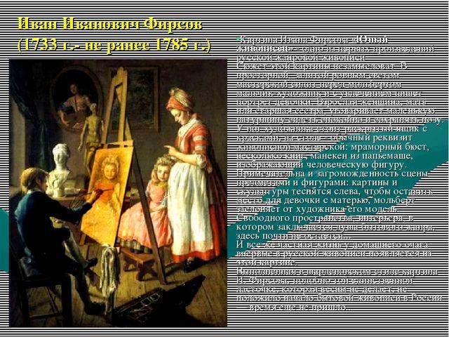 Иван Иванович Фирсов (1733 г.- не ранее 1785 г.) . Картина Ивана Фирсова «Юны...