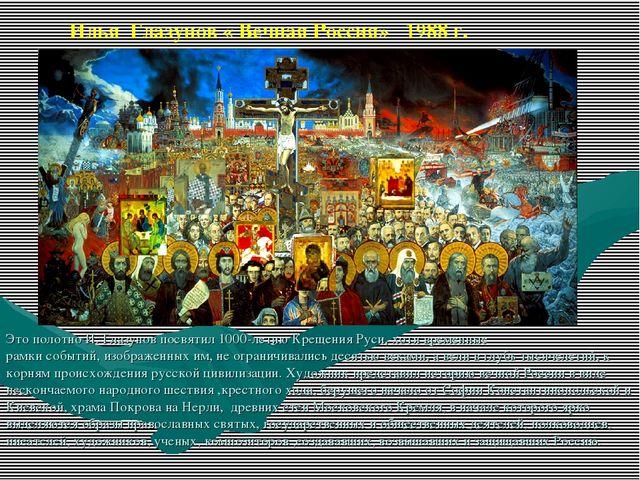 Илья Глазунов « Вечная Россия» 1988 г. Это полотно И. Глазунов посвятил 1000-...