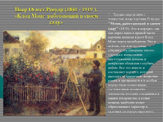 """Пьер Огюст Ренуар (1841 - 1919 ). «Клод Моне работающий в своем саду» """"... Тр..."""
