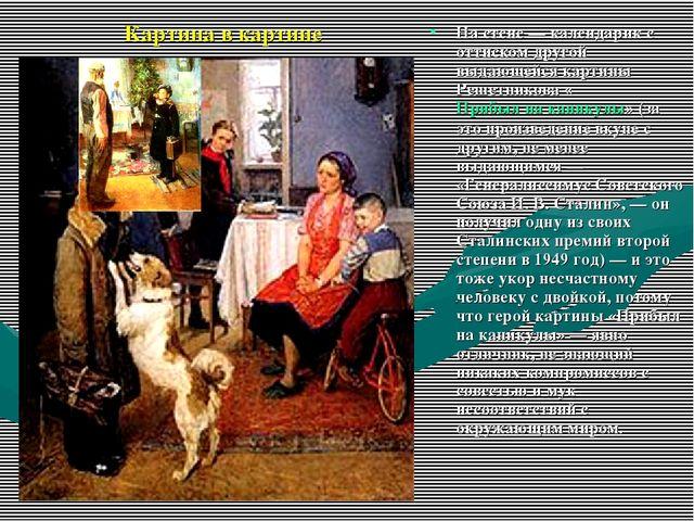 На стене — календарик с оттиском другой выдающейся картины Решетникова «Прибы...