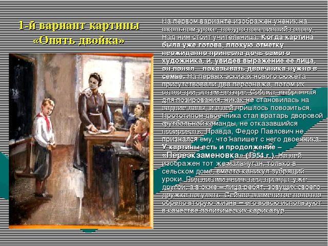 1-й вариант картины «Опять двойка» На первом варианте изображен ученик на шко...