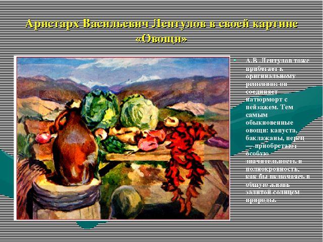 Аристарх Васильевич Лентулов в своей картине «Овощи» А.В .Лентулов тоже прибе...