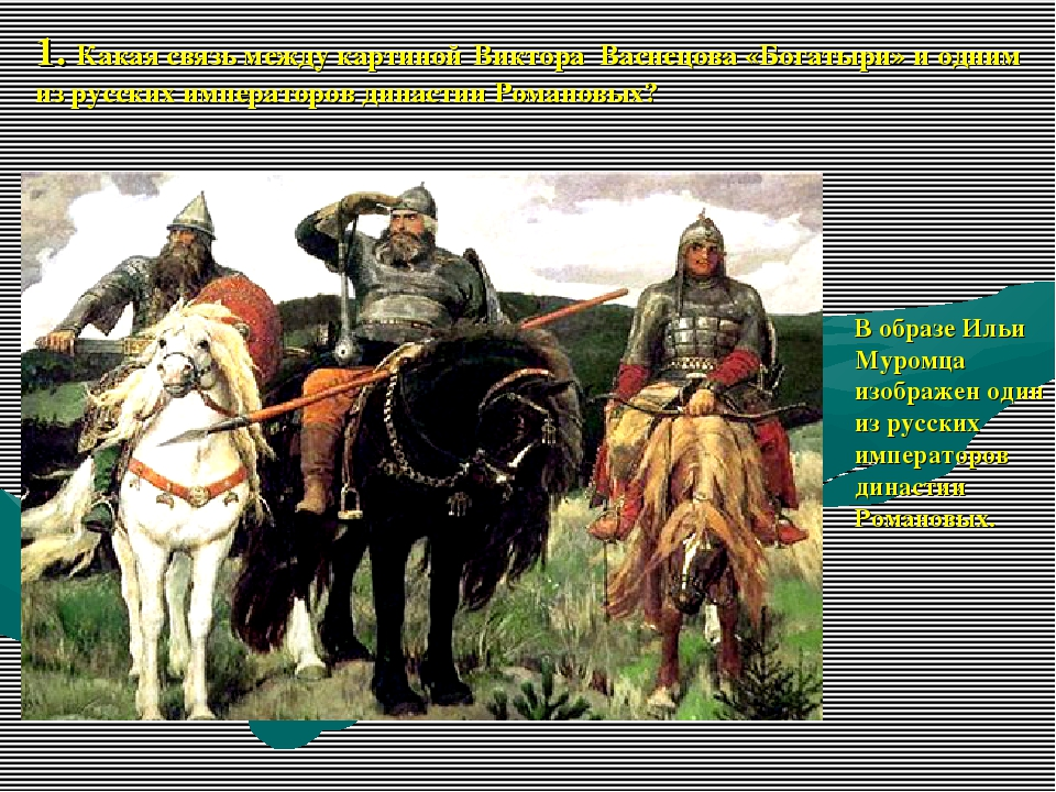 1. Какая связь между картиной Виктора Васнецова «Богатыри»и одним из русских...
