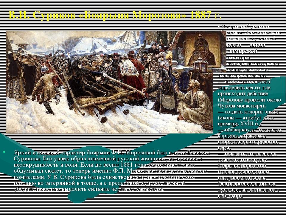 Яркий и сильный характер боярыни Ф.П. Морозовой был в духе Василия Сурикова....