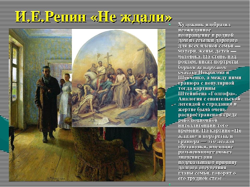 И.Е.Репин «Не ждали» Художник изобразил неожиданное возвращение в родной дом...