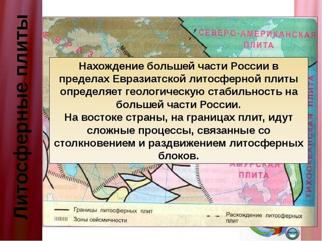 Литосферные плиты Нахождение большей части России в пределах Евразиатской лит...